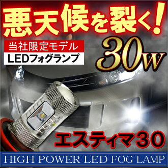 エスティマ 30 40 안개 램프 HB4 30W LED 안개 등 순정 교체 배터리 배선 불필요 커플러 선택 밸브 라이트 전구 전조 등 파트 부품 개조 지정 DIY