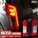 NV350キャラバン E26 前期 LEDテールランプ 純正後期ルック フルLED ファイバーテール LEDライトバー アクセサリー 外…