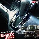 新型NBOX N-BOXカスタム JF3 JF4 パーツ メッキシフトパネル シフトゲートパネル ドレスアップ メッキパーツ アクセサ…