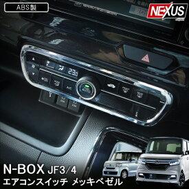 新型NBOX N-BOXカスタム JF3 JF4 パーツ メッキ エアコンスイッチリング スイッチパネル 操作スイッチ ベゼル ガーニッシュ ドレスアップ アクセサリー 内装 エヌボックス【ネコポス】