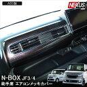 新型NBOX N-BOXカスタム JF3 JF4 パーツ メッキ 助手席エアコン吹き出し口 ガーニッシュ エアコンリング インテリアパ…