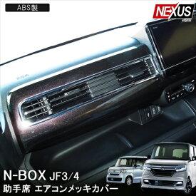新型NBOX N-BOXカスタム JF3 JF4 パーツ メッキ 助手席エアコン吹き出し口 ガーニッシュ エアコンリング インテリアパネル ドレスアップ アクセサリー 内装 エヌボックス Nボックスカスタム 宅配便