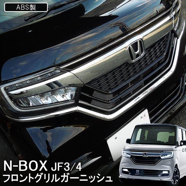 新型NBOX グリル N-BOXカスタム JF3 外装 JF4 パーツ メッキ アイラインフロントグリルガーニッシュ アイラインガーニッシュ ヘッドライト ベゼル ドレスアップ エヌボックス パーツ アクセサリー 新型 N BOX NBOXカスタム