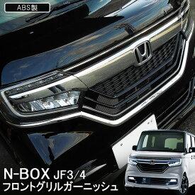 新型NBOX グリル N-BOXカスタム JF3 外装 JF4 パーツ メッキ アイラインフロントグリルガーニッシュ アイラインガーニッシュ フォグランプガーニッシュ ベゼル ドレスアップ エヌボックス パーツ アクセサリー 新型 N BOX NBOXカスタム