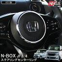 新型NBOX N-BOXカスタム JF3 JF4 パーツ メッキ ステアリングセンターリング エアバッグ ホーンリング ハンドルリング…