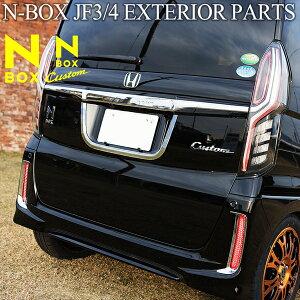 新型NBOXN-BOXカスタムJF3JF4メッキナンバーフレームガーニッシュリアライセンスドレスアップ外装Nボックスパーツテールカーボン