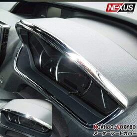 ノア 80系 ヴォクシー 80系 エスクァイア 前期 後期 メッキ メーターパネル メーターフードカバー インテリアパネル アクセサリー 内装パーツ カスタム パーツ VOXY NOAH esquire ドレスアップ 改造 ボクシー80系 車内 グッズ 宅配便