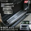 新型NBOX N-BOXカスタム JF3 JF4 サイドステップガード スカッフプレート Nロゴ ドレスアップ ブラックステンレス パ…