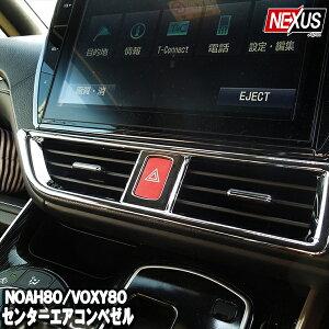 ノア 80系 ヴォクシー 80系 エスクァイア 前期 後期 メッキ ハザードスイッチカバー エアコンメッキリング インテリアパネル アクセサリー 内装 カスタム パーツ VOXY NOAH esquire ドレスアップ