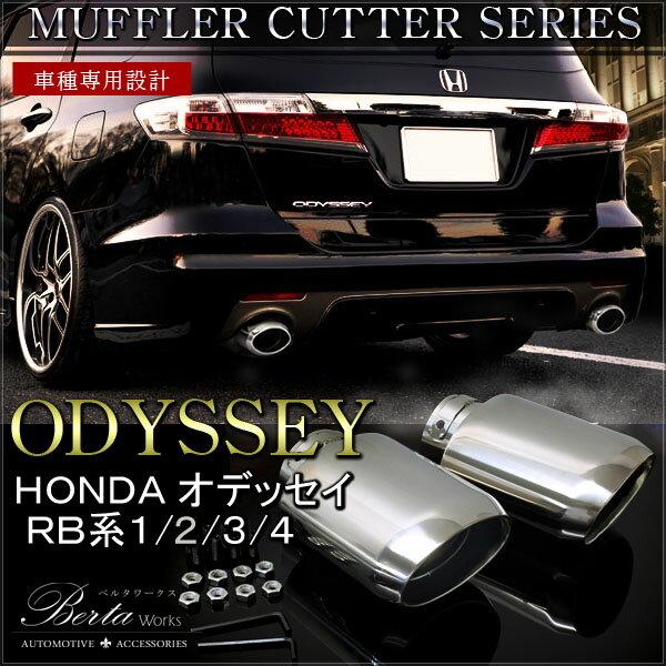 オデッセイRB マフラーカッター 下向き 2本出し 大口径 オーバル ステンレス マフラー 外装パーツ カスタム ドレスアップ リア テール RB1 RB2 RB3 RB4 トヨタ リアバンパー