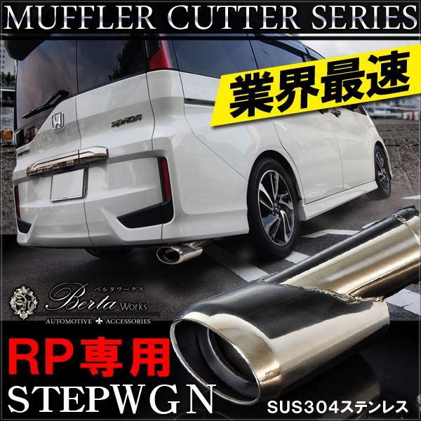 ステップワゴンRP 前期 後期 パーツ マフラーカッター 下向き 大口径 オーバル マフラー RP5 RP6 スパーダ クールスピリット 外装パーツ カスタム カスタム リア テール