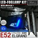 エルグランド E52 LED バンパーイルミネーション デイライト ホワイト ブルー ハイウェイスター フロントバンパー フォグランプ パーツ カスタム ドレス...