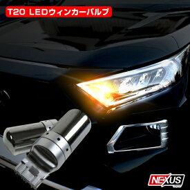 トヨタ プリウス30系 前期 後期 ZVW30 T20 LED ウインカー 抵抗 内蔵 144灯 2個セット ステルス シルバー 鏡面 ウインカーバルブ アンバー ピンチ部違い シングル球 ウィンカー カスタム パーツ ドレスアップ ネコポス 予約