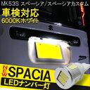スズキ 新型スペーシア スペーシアカスタムMK53S LEDライセンスランプ ナンバー灯 テールランプ ナンバー灯 アクセサ…