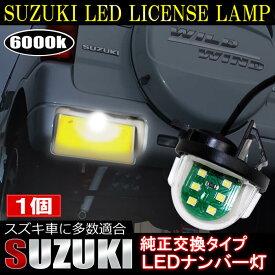 スズキ LEDライセンスランプ 高輝度 LEDナンバー灯 3chip SMD ユニット テールランプ アクセサリー ドレスアップ カスタムパーツ SUZUKI