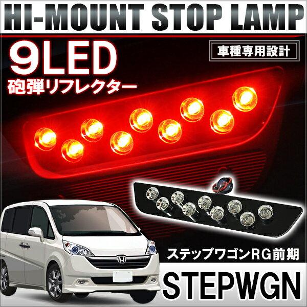 【メール便】 ステップワゴン RG LED ハイマウントストップランプ ブレーキランプ テールランプ 9灯 RG1 RG2 RG3 RG4 外装パーツ テール カスタム パーツ