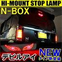 N-BOX N BOX NBOXカスタム ドレスアップ JF1 JF2 LED ハイマウント デビル ブレーキランプ テールランプ 外装パーツ …