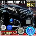 トヨタ LEDフォグランプ イカリング 防水 プロジェクター CCFLプ トヨタ 汎用 8灯 外装 カスタム パーツ ヘッドライト 純正交換