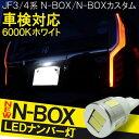 【ネコポス】新型NBOX N-BOXカスタム LEDライセンスランプ JF3 JF4 パーツ テールランプ ナンバー灯 アクセサリー ド…