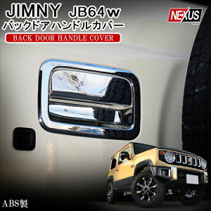 新型ジムニー JB64w JB74w パーツ メッキ バックドアハンドルカバー 2P ドアノブカバー カスタム ドレスアップ アクセサリー 社外 外装パーツ バックドアガーニッシュ 鏡面仕上げ SUZUKI JIMMY SIERRA