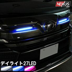 【ネコポス】ノア 80系 ヴォクシー 80系 LED デイライト 埋め込み 27灯 ホワイト ブルー レッド 面発光 ハイブリッド フロント フォグランプ カスタム パーツ アクセサリー VOXY NOAH ドレスアップ ボクシー80系 フロントバンパーイルミネーショ