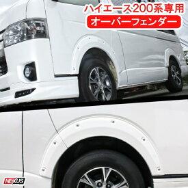 ハイエース200系 5型 4型 3型 2型 1型 オーバーフェンダー ローダウンルック 塗装済 HIACE TRH200 KDH200 オバフェン アクセサリー 外装 サイド カスタムパーツ ドレスアップ