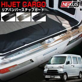 ハイゼットカーゴ S321V 331V リアバンパーステップガード リアステップガード プロテクター スカッフプレート カバー パーツ カスタム ドレスアップ ステップ保護 傷防止 メッキ ステンレス デッキバン アトレーワゴン S321G S331G