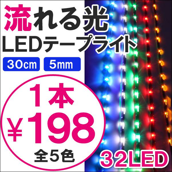 【メール便】 LED テープライト 流れる 32灯 防水 5mm パーツ シーケンシャル