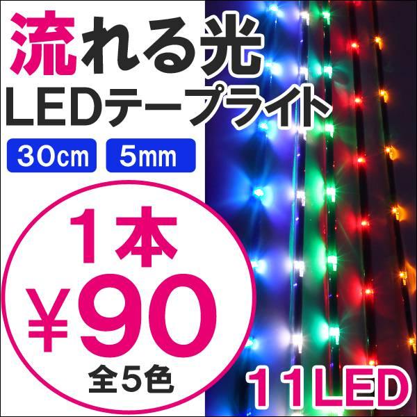 【メール便】 流れる LED テープライト SMD11灯 30cm 5mm パーツ