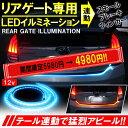 LEDテープライト チューブライト 防水 リアバンパー リアゲート ウィンカー連動 ハイマウントストップランプ 車 シリコンチューブ ドレスアップ アクセサリー