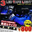 【メール便】 LED テープライト SMD 3灯 6cm イルミネーション パーツ カスタム 2本 LEDテープ