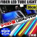 【ネコポス】LEDテープライト 角型 シリコンチューブライト デイライト 30cm 2本セット アイライン ヘッドライト カス…