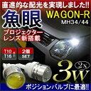 ワゴンR MH34 MH34S スティングレー ポジションランプ T10 LED バックランプ ポジション灯 魚眼 レンズ T16 2個 SUZUKI WAGO...
