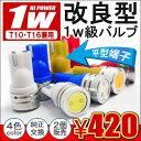 2個セット 改良型 T10 T16 LED 1W ウェッジ球 バルブ ナンバー灯 ポジション灯 ホワイト ブルー アンバー ピンク パー…