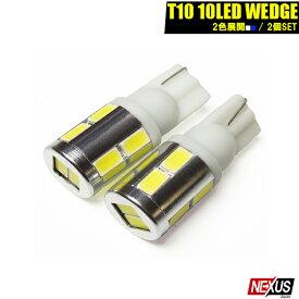 ヴェルファイア30系 アルファード30系 T16 LED バックランプ 10W 選べる2色 ウェッジ球 カスタム パーツ 爆光 【ネコポス】