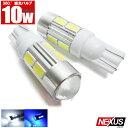 【ネコポス】 ウェッジ球 LED T10 バックランプ ポジション灯 魚眼 レンズ T16 2個 10W ナンバー灯 パーツ