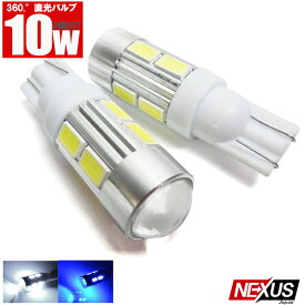 ウェッジ球 LED T10 バックランプ ポジション灯 魚眼 レンズ T16 2個 10W ナンバー灯 パーツ【1000円ポッキリ 送料無料】 【ネコポス】