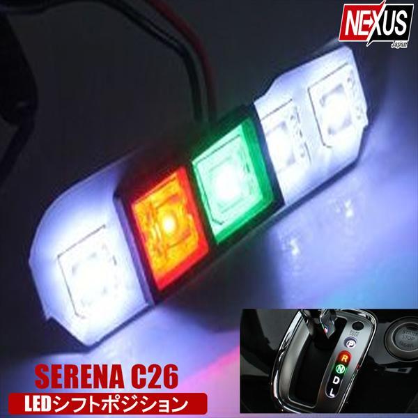 【メール便】 セレナ C26 LED シフトポジション シフトノブ ランプ ライト 電球 パーツ ルームランプ 内装パーツ アクセサリー カスタム シフトノブ