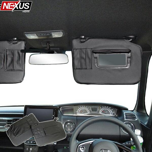 新型NBOX N-BOXカスタムJF3 JF4 サンバイザーカバー ブラック 内装パーツ 収納ポケット インテリア ホンダ Nボックス ドレスアップ アクセサリー サンシェード 収納 新型 N BOX NBOXカスタム