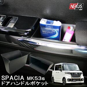 新型スペーシア スペーシアカスタムMK53S 内装 パーツ インナードア 収納ポケット ドアハンドルボックストレー ドレスアップ スズキ アクセサリー 便利グッズ 宅配便