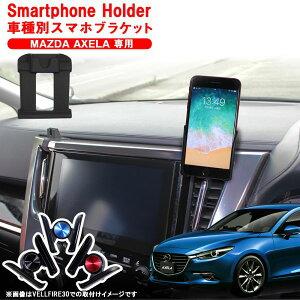 アクセラ BM系 専用ブラケット エアコン吹き出し口 センターエアコン 重力連動 スマホホルダー スマホスタンド 車載ホルダー 車載用 置くだけ スタンド iphone android アイフォン アクセサリー