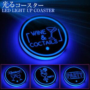 コップを置くと光る LEDコースター イルミネーション 光るボトルコースター ステージ 台座 光るコースター ミラーコースター 丸型 ディスプレイ 光るお酒 バー インテリア ハーバリウム パ