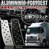 日野 profia 腳踏板銀黑色自訂部分卡車設備零件的大卡車配件室內防滑踏板 DIY