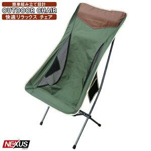 ハイバックチェア アウトドアチェア キャンプ椅子 キャンプチェア 軽量 折りたたみ椅子 コンパクト アルミ 携帯チェアー フィット ハイバック ハンモック ネックパッド 枕 マクラ 釣り レジ