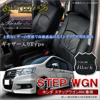 Step wagon RK1 RK2 RK5 RK6 leather seat cover cushion black black car night toy mats car seat cover space cushion HONDA Honda Spada custom parts parts