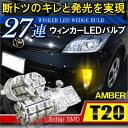 T20 LED 3chip ウィンカー アンバー シングル オレンジ 27灯 2個セット リアウィンカー フロントウィンカー アクセサリー カスタム パーツ ス...