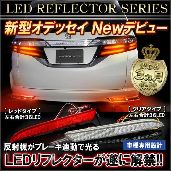 オデッセイ RC1 RC2 RC4 前期 後期 LEDリフレクター レッド クリアバック LEDテールライト バックランプ テールランプ パーツ カスタム アクセサリー 反射板 ホンダアブソルート バンパー リアバンパーリフレクター