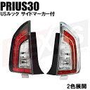 プリウス30系 G's風 LEDテールランプ LEDサイドマーカー USルック カスタムパーツ 全灯化仕様 北米仕様 インナーメッキ インナーブラック ドレスアップ 前期 後期 プリウスPHV USト