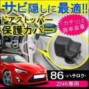 トヨタ 86ドアストッパーカバー ドアストッパーガード 4個セット カー用品 車 便利グッズ ハチロク