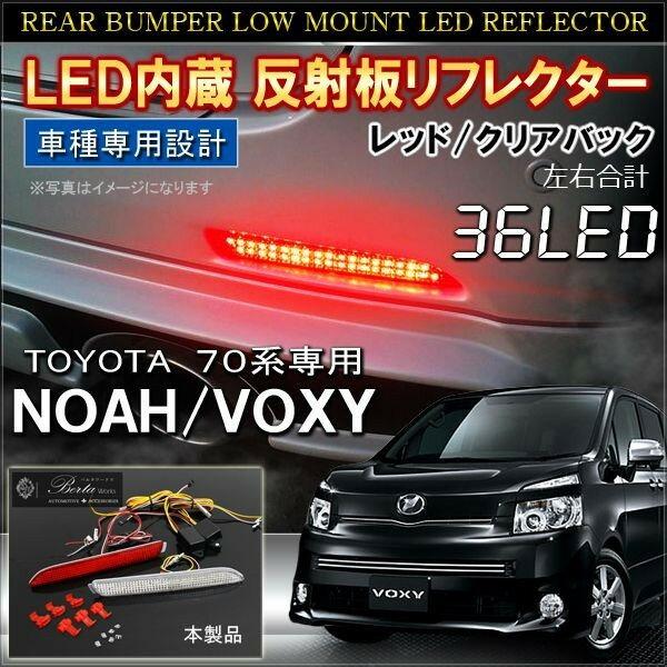 ノア70系 ヴォクシー70系 ZRR70 ZRR75 LEDリフレクター テールライト レッド クリア カスタム パーツ アクセサリー 前期 後期 煌 VOXY NOAH ドレスアップ